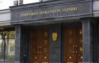 Генпрокуратура Украины ищет пиарщиков и бизнес-аналитиков