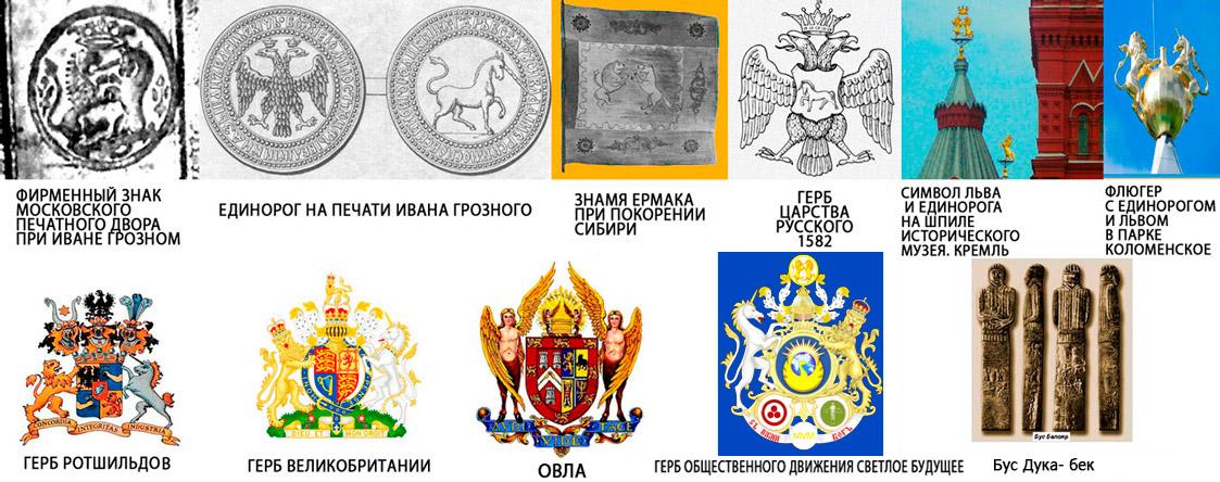 Единорог - символ русской Души