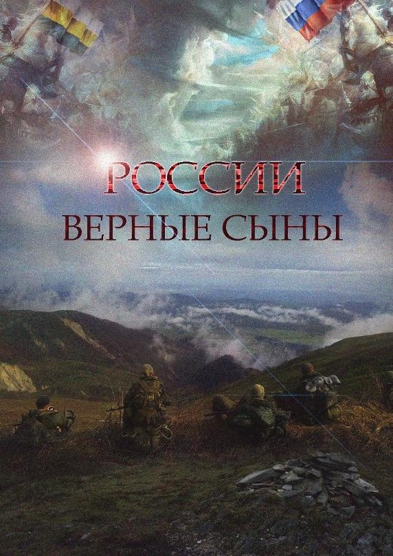 Картинки на тему россии верные сыны, про