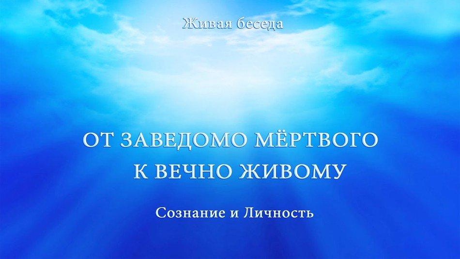 Живая беседа с И.М.Даниловым - страницы 1-4