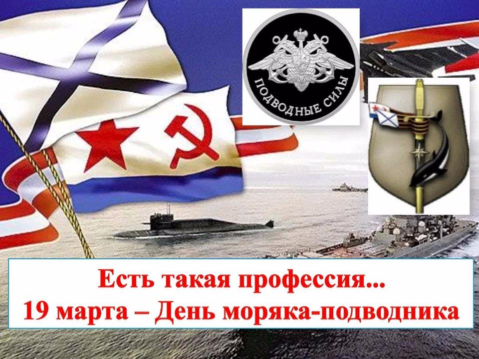 Поздравления с днем моряка подводника в картинках