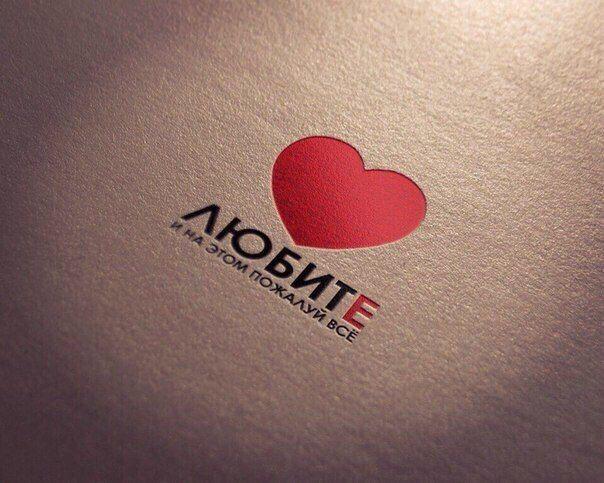 Любовь в интернете.