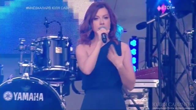 Юлия Савичева - Невеста_Прости (Live @Маевка Лайв)