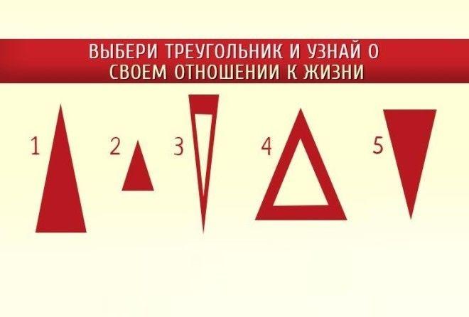 Короткий ПСИХОЛОГИЧЕСКИЙ ТЕСТ точно опишет ЛИЧНОСТЬ: выбери треугольник