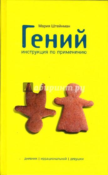 """Книга любовницы Абдулова """"Гений. Инструкция по применению"""""""