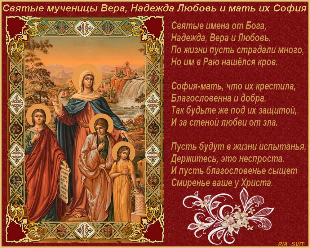год день веры надежды любви и их матери софьи открытки розетка тёмно