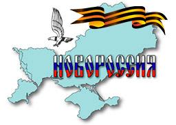 Русский мир - НОВОРОССИЯ