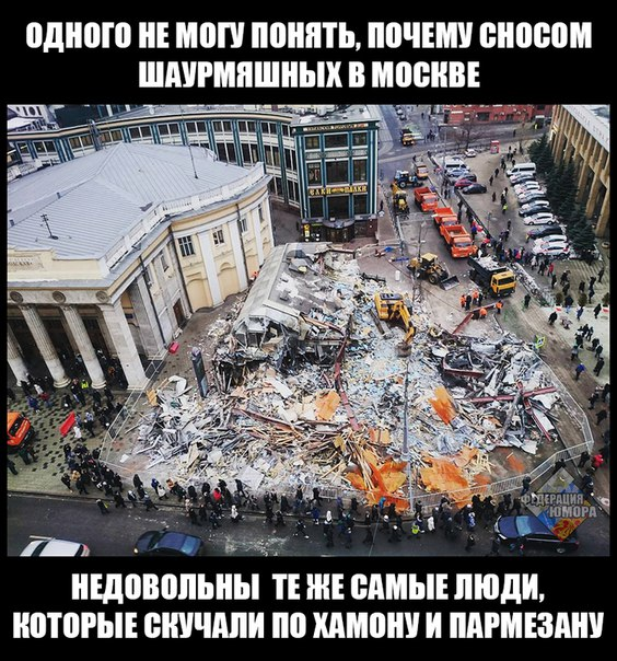 Понеслась!!! (Сатира)