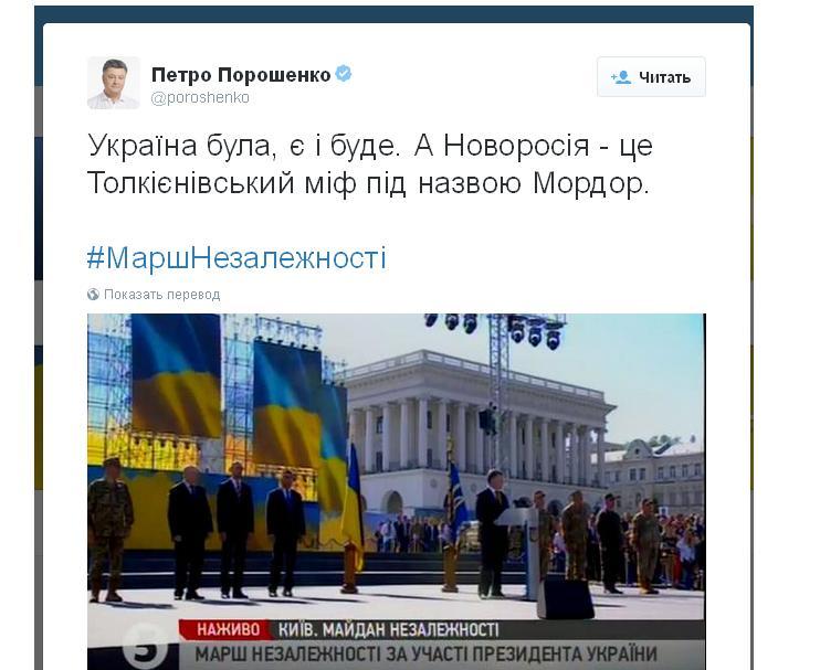 Порошенко: Новороссия-это миф под названием Мордор!