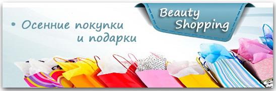 Осенний бьюти-шопинг