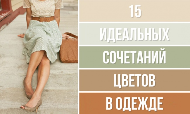 15 идеальных сочетаний цвето…