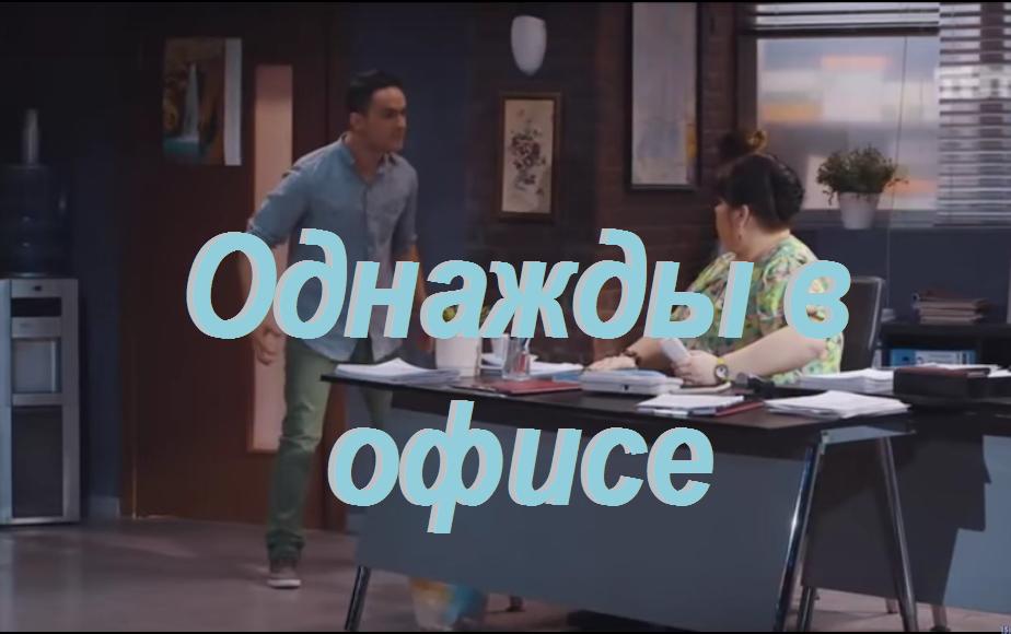 Однажды в офисе_