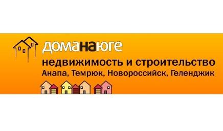 "Компании ""Дома на юге"" 8 лет!"