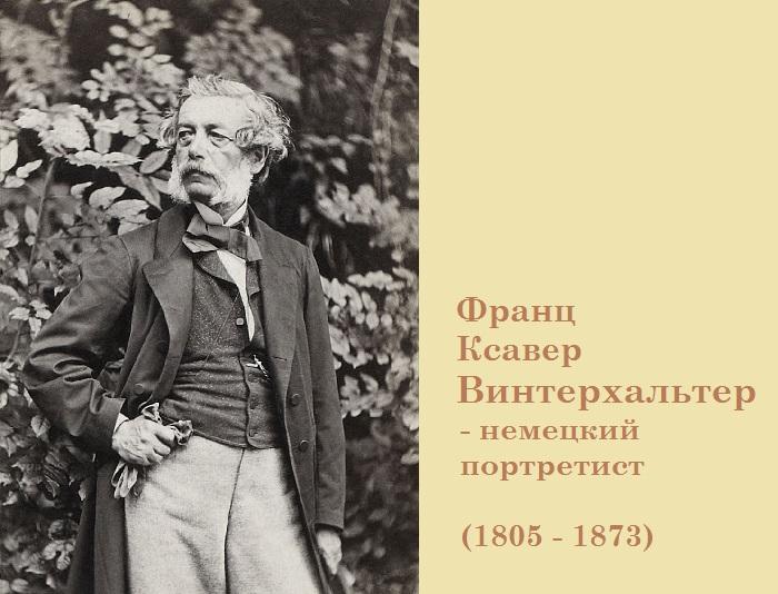 Франц Ксавер Винтерхальтер.