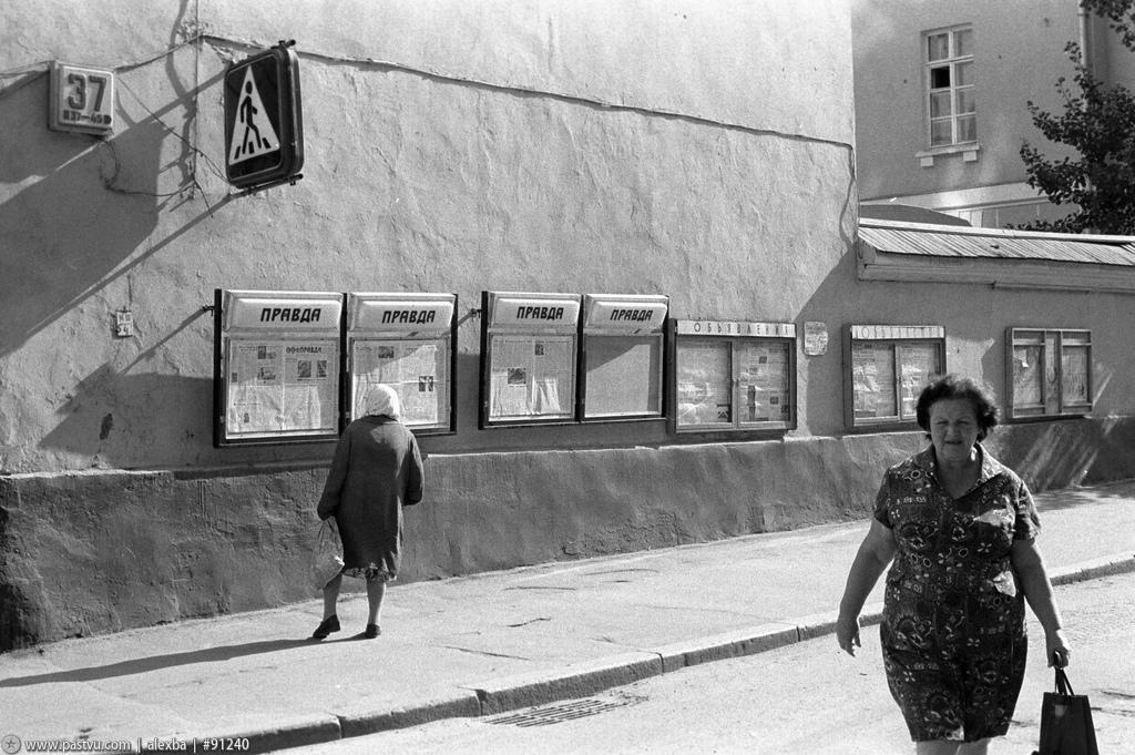 Прогулка по Москве 1984 года