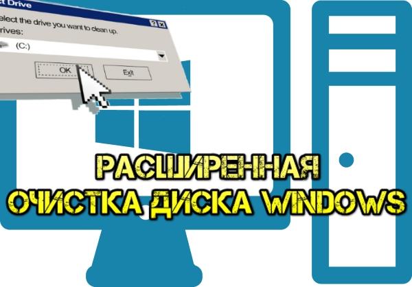 Очистка диска Windows в расширенном режиме