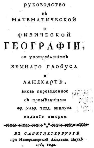 Что поставляла Россия 1764 года под видом поташа?