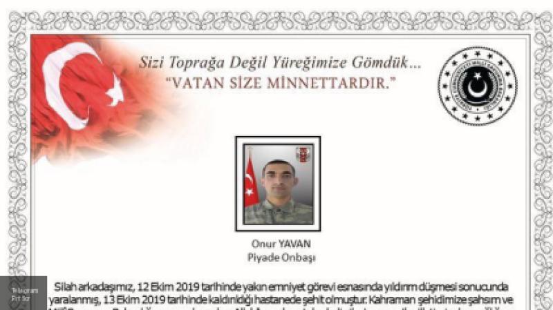 """В ходе операции """"Источник мира""""  погиб еще один турецкий военнослужащий"""