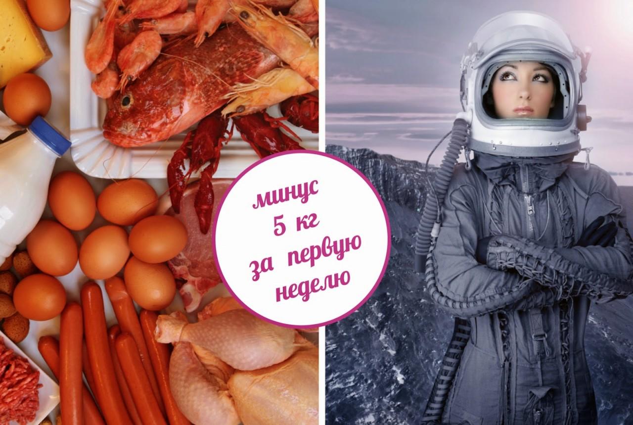 Космическая точность диеты американских астронавтов