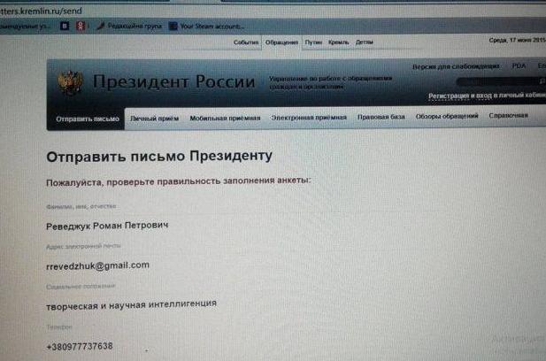 Участник АТО с Западной Украины написал письмо Путину