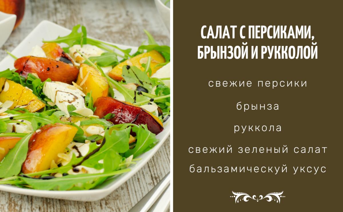 5 салатов с персиками: настоящий вкус лета кулинария,салаты