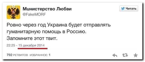 Завтра Украина отправит гума…