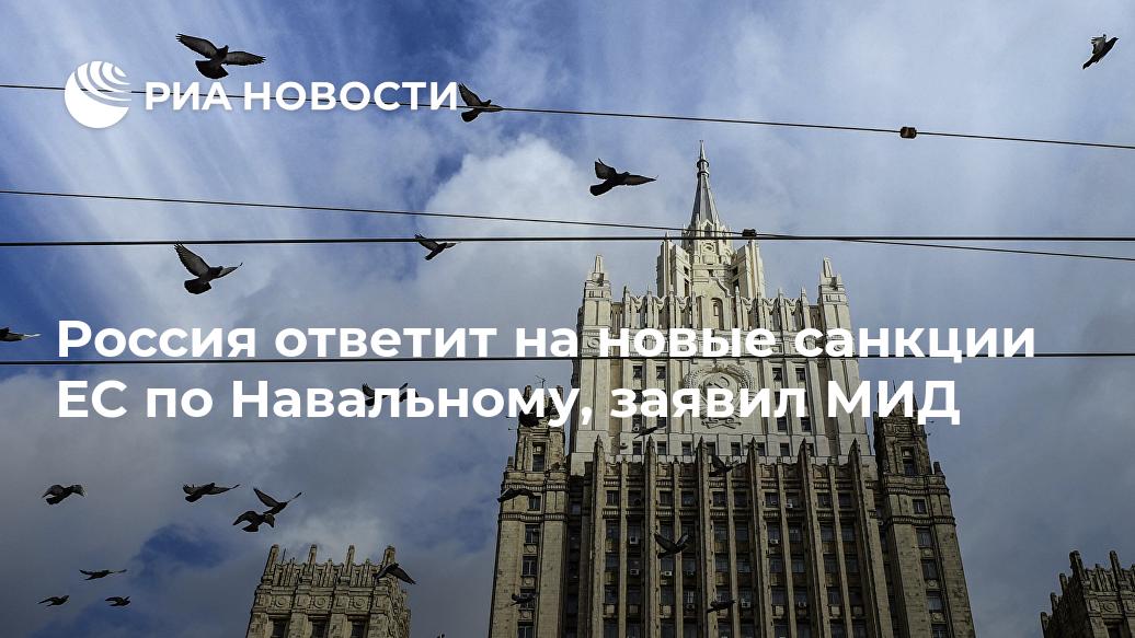 Россия ответит на новые санкции ЕС по Навальному, заявил МИД Лента новостей