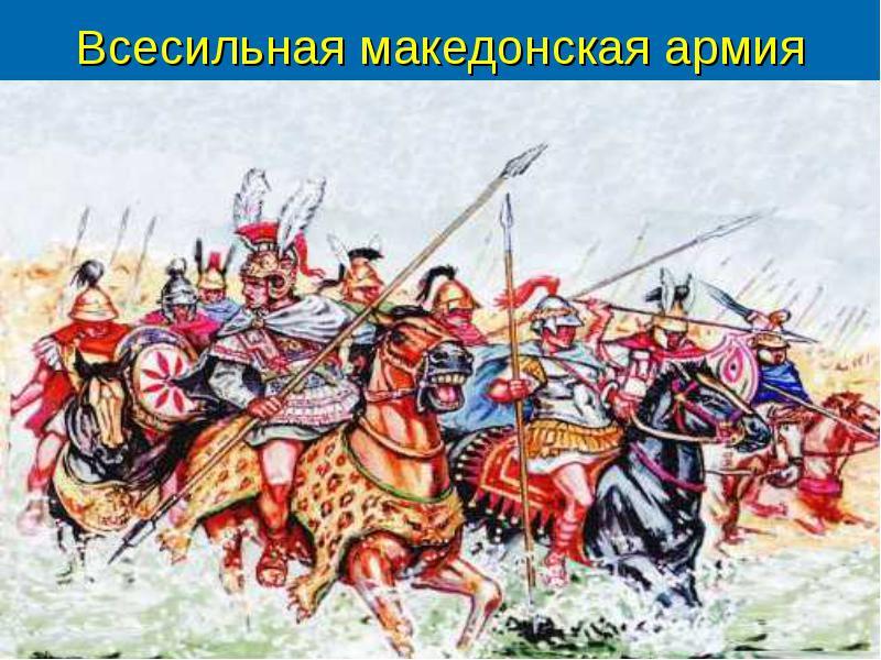 Всесильная македонская армия - Презентация 4433/24