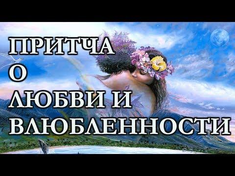 Мудрая Притча о Любви и Влюблённости.