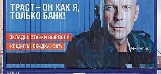 Беспощадная российская реклама: вывески с голливудскими звёздами