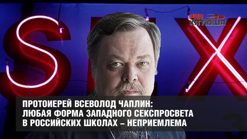 Протоиерей Всеволод Чаплин: Любая форма западного секспросвета в российских школах - неприемлема