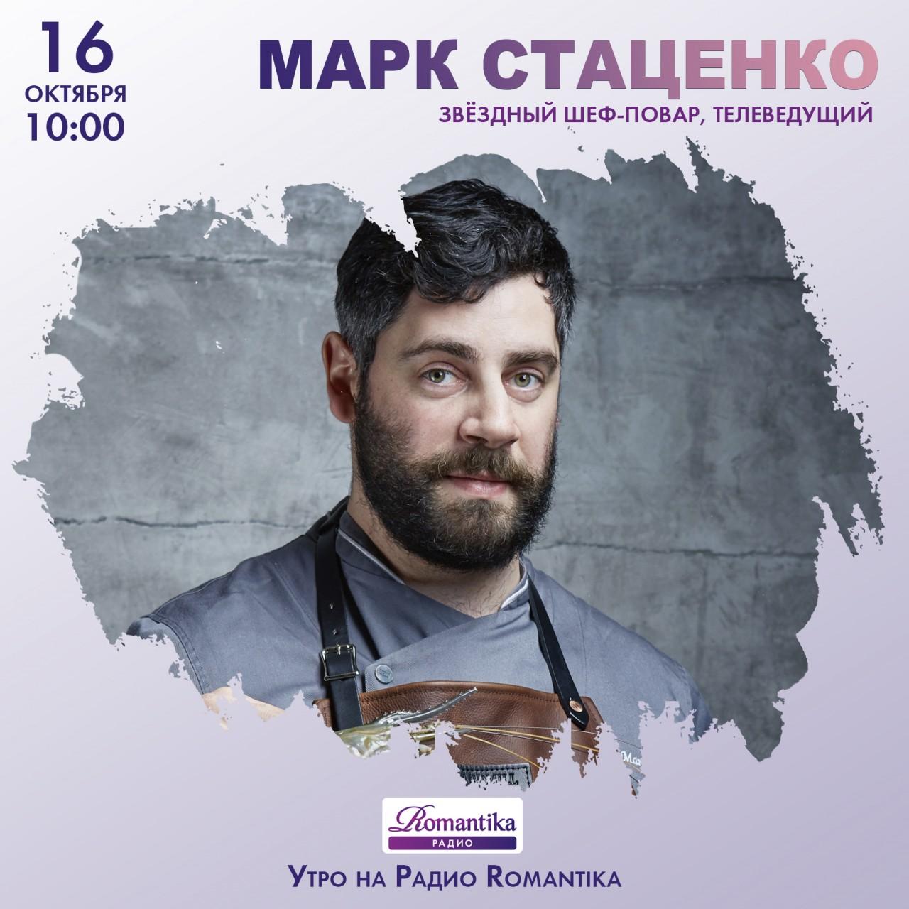 Утро на радио Romantika: 16 октября – звездный шеф-повар и телеведущий Марк Стаценко