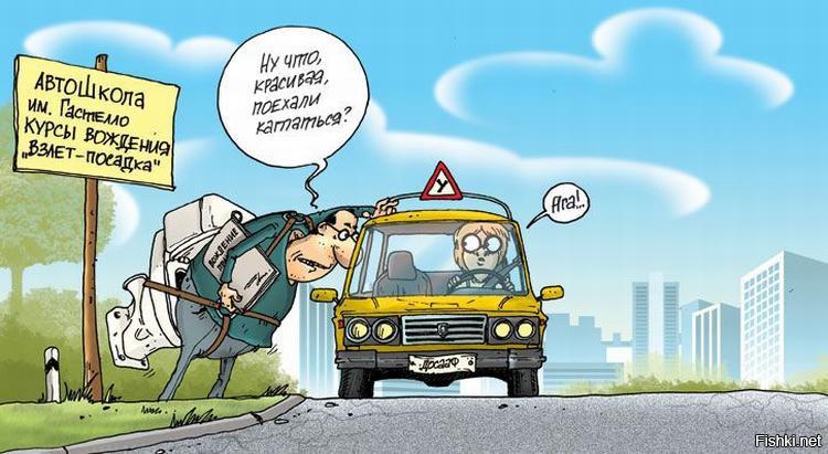 Смешные картинки по вождению, рисунки