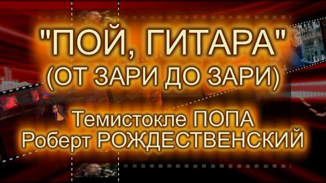 Хит советских танцплощадок с румынским акцентом:  «Пой, гитара» (От зари до зари)