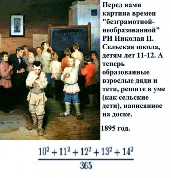 Математика в русской школе: ответ в одной картинке