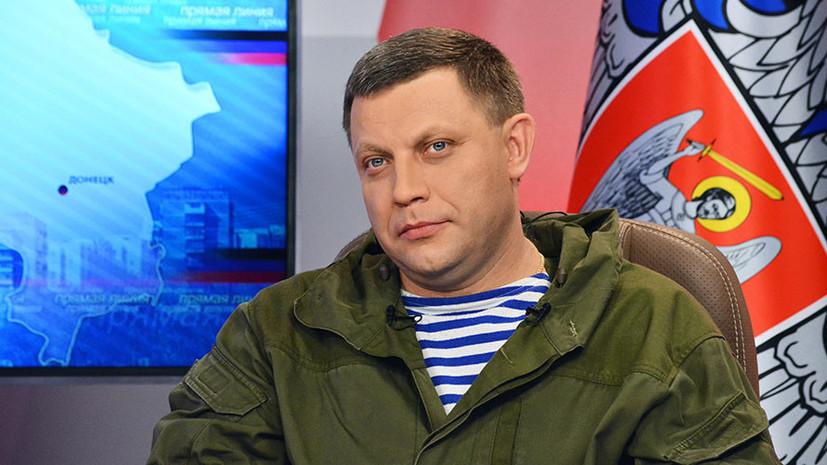 Захарченко: «Пусть миротворцы ООН стоят между нашими окопами».