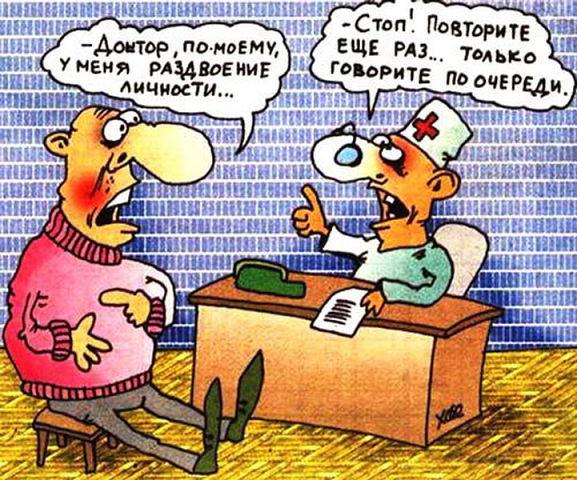 Психиатр смешные картинки, картинки про