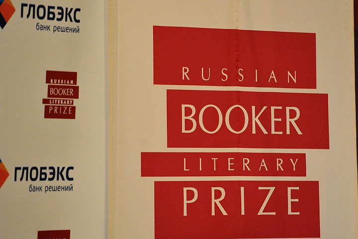 Памяти «Русского Букера»: закрылась одна из старейших литературных премий страны