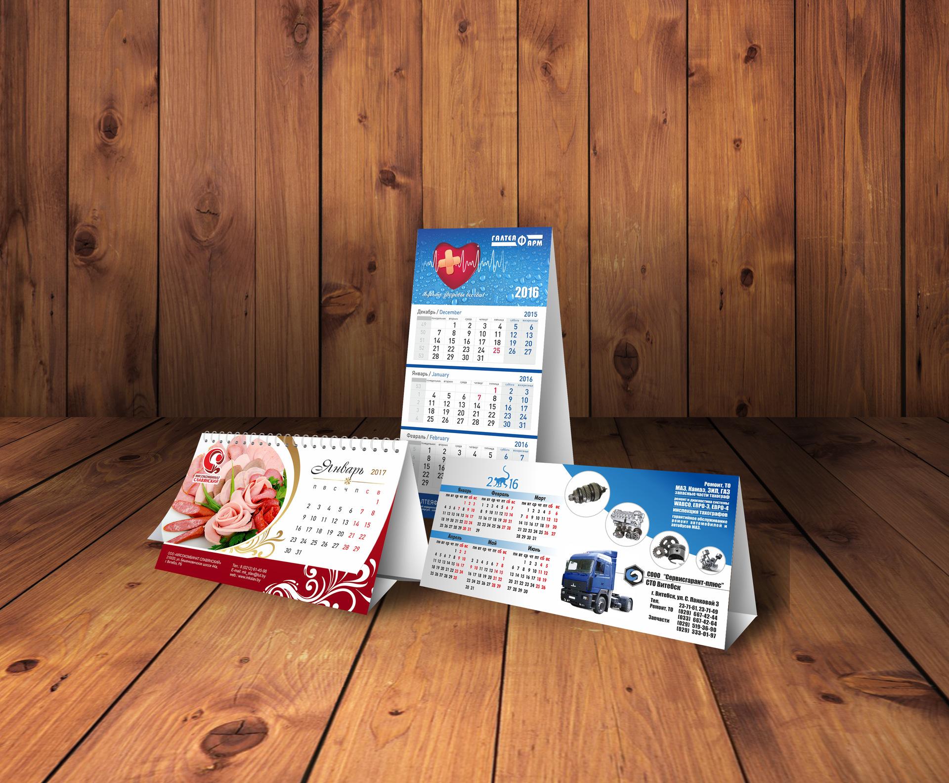 рекламные календари фото вот знаменитая