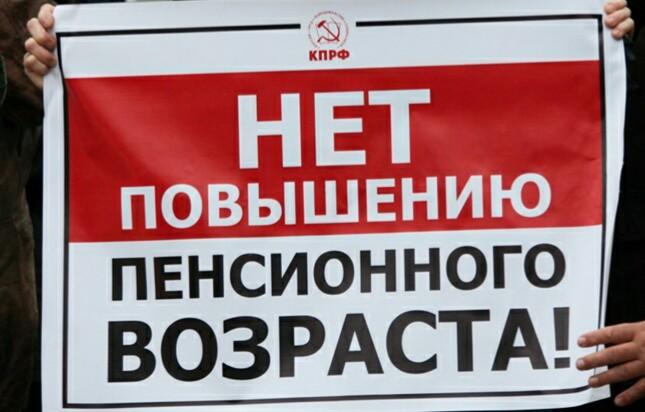 Нет пенсионному геноциду! Ак…