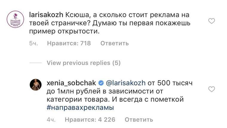 Собчак назвала цену рекламных постов в соцсетях направахрекламы»