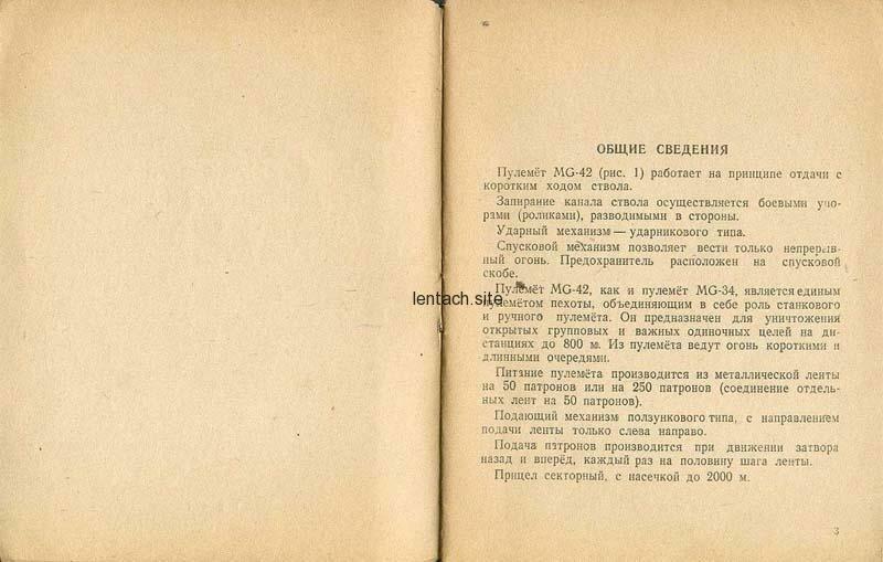 Руководство по использованию германского единого пулемета mg-42. ви нко ссср 1944 г MG42, guns, использование, книга, оружие, пулемет