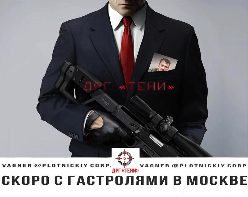 Игорь Стрелков - следующий, …