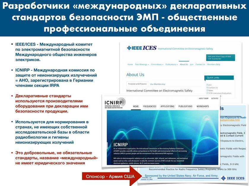 Ведущий эксперт России и ВОЗ по неионизирующим излучениям: «Массовое внедрение 5G – это будет похуже Чернобыля» россия