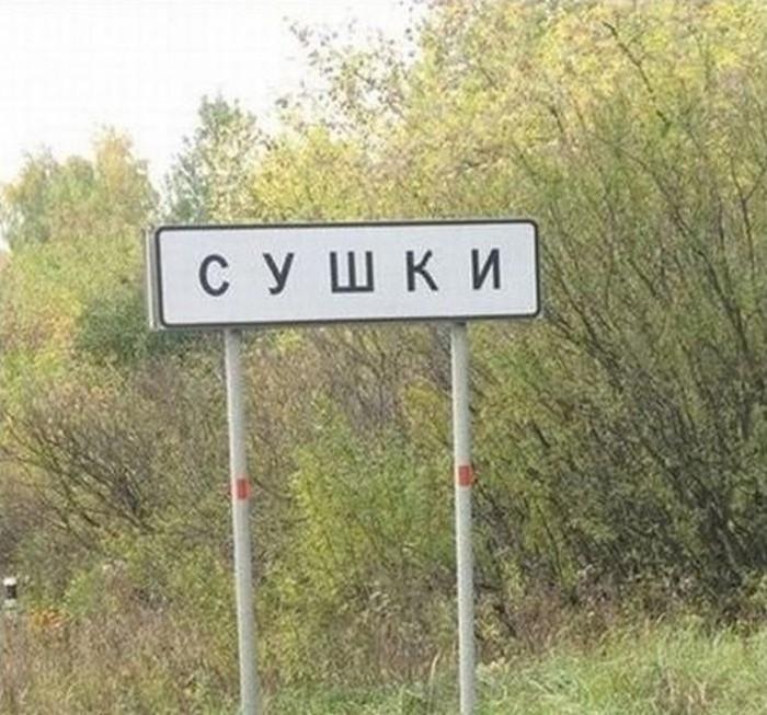Забавные указатели населенных пунктов на наших дорогах указатели, юмор