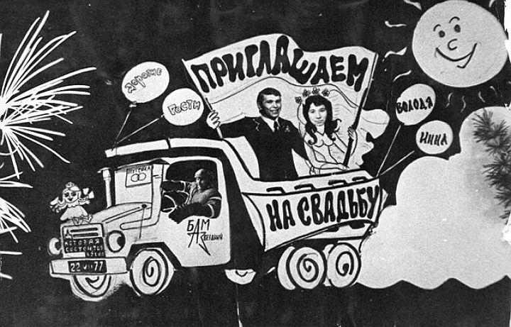 Приглашения на свадьбу оформлялись в популярном тогда стиле: молодожены в кузове легендарных Магирусов.