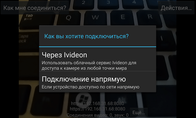 Мобильное приложение IP Webcam.