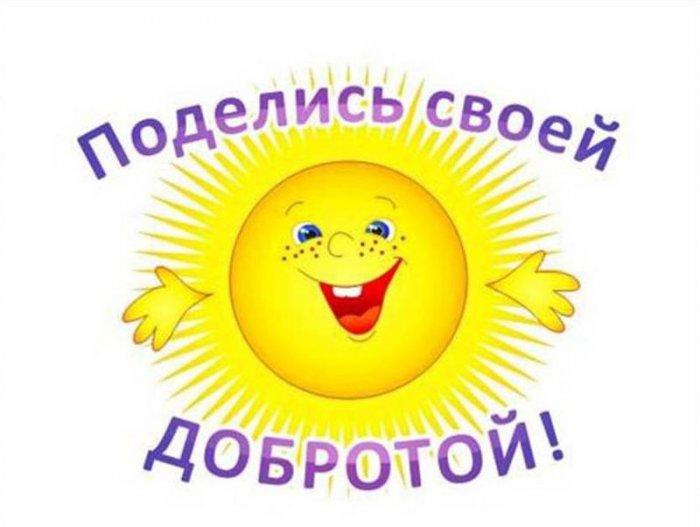 14 ноября ВСЕМИРНЫЙ ДЕНЬ ДОБРОТЫ! С ПРАЗДНИКОМ ДРУЗЬЯ!!!
