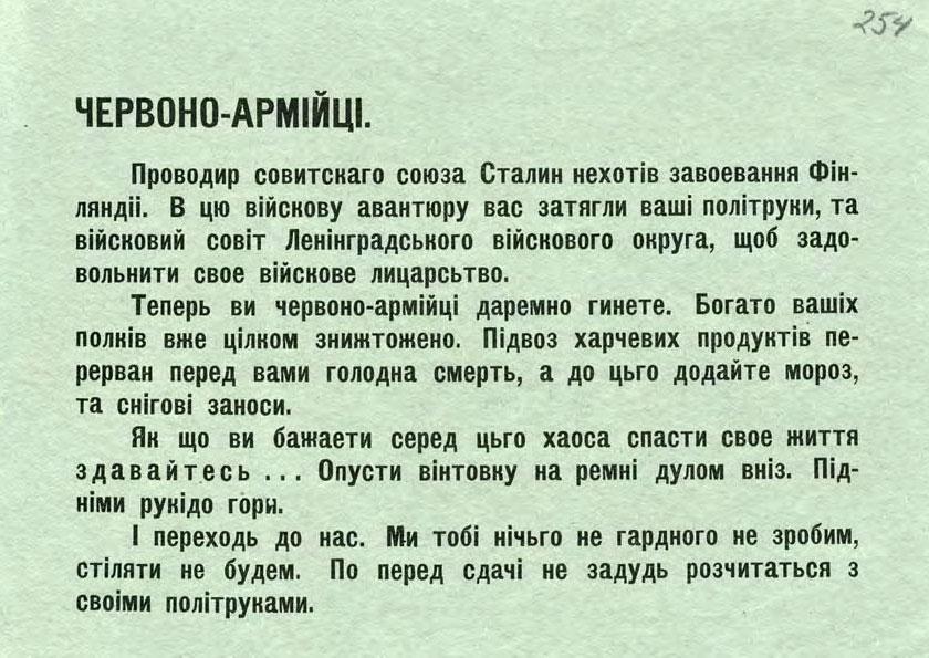 Граждане украинцы...