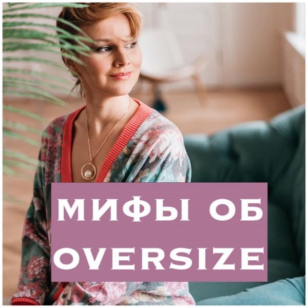 Мифы об oversize